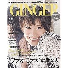 GINGER 表紙画像