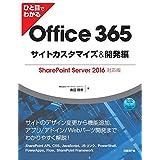 ひと目でわかるOffice 365サイトカスタマイズ&開発編 SharePoint Server 2016対応版