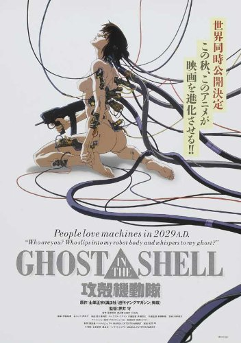 Ghost in the Shell 11 x 17 Movie Poster