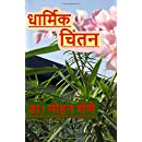 Dharmic Chinthan (Hindi Edition)