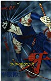 Murder License Kiba 21 peace in the Middle East (Jump Comics) (1994) ISBN: 408871881X [Japanese Import]