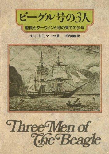 ビーグル号の3人―艦長とダーウィンと地の果ての少年
