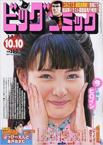 ビッグコミック 2017年10月10日号 [Big Comic 2017-10-10]