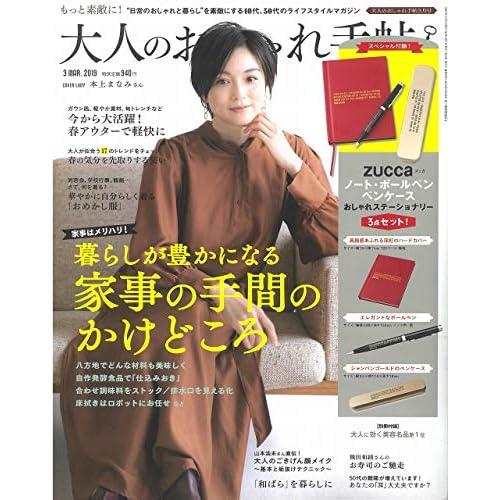 大人のおしゃれ手帖 2019年3月号 表紙画像