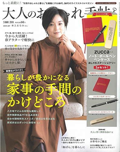 大人のおしゃれ手帖 2019年3月号