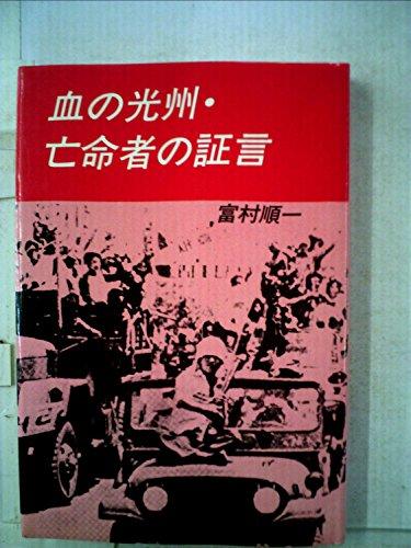 血の光州・亡命者の証言 (1980年)