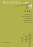 现代汉语语法十讲 (名家专题精讲)