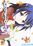 Angeloid. Sora no Otoshimono vol. 10