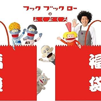 Amazon | NHK「フックブックロー...