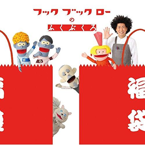 NHK フックブックローのふくぶくろの商品画像