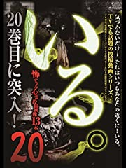 「いる。」〜怖すぎる投稿映像13本〜 Vol.20