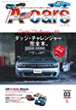 A-cars 2019年3月号
