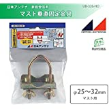 日本アンテナ マスト垂直固定金具 φ25~32mmマスト用 UB-326-HD
