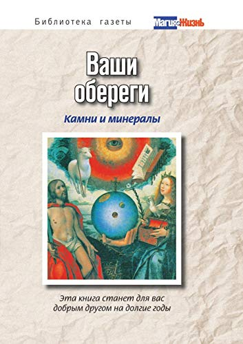 (Your charms: stones and minerals (Russian Edition) )