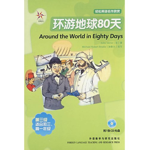 Read Online Around the World in 80 Days (easy to appreciate the masterpieces of English) (iris) pdf epub