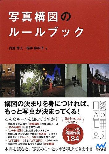 写真構図のルールブック