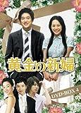 [DVD]黄金の新婦 DVD-BOX4