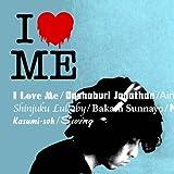 I LOVE ME(初回限定盤)(DVD付)