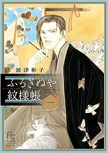 ふるぎぬや紋様帳 第01巻 [Furuginuya Kayoichou vol 01]