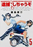 You're Under Arrest <New Edition> <complete> (5) (Afternoon KC (207)) (1999) ISBN: 4063142078 [Japanese Import]