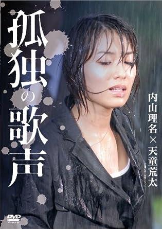 Amazon | 孤独の歌声 [DVD] -TVドラマ