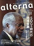 alterna(オルタナ)58号 2019年11月号