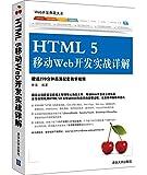 Web开发典藏大系:HTML5移动Web开发实战详解