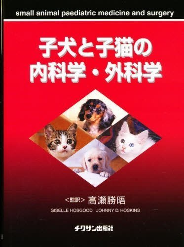 Download Internal medicine, science outside of kittens and puppies (2001) ISBN: 4885006422 [Japanese Import] pdf epub