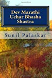 Dev Marathi Uchar Bhasha Shastra, Sunil Palaskar, 1495320251