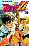 Eyeshield 21 - Volume 7 by Riichiro Inagaki (2006-04-11)
