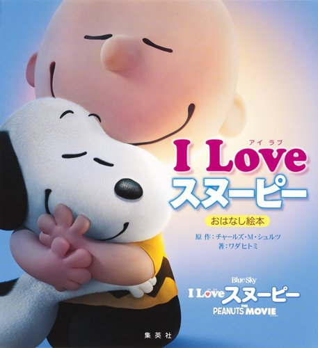 I LOVE Snoopy ohanashi ehon pdf