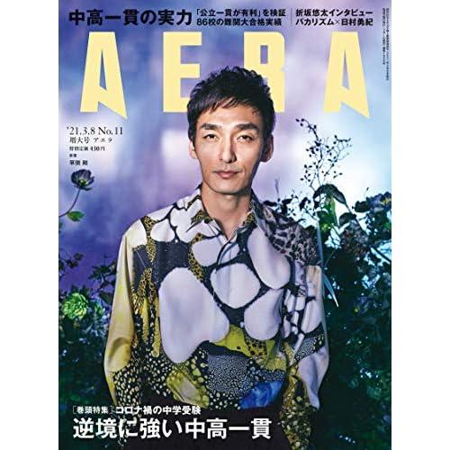AERA 2021年 3/8号 表紙画像