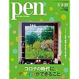 pen サムネイル