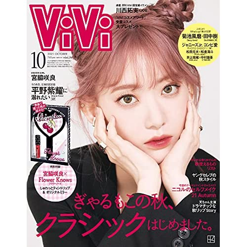 ViVi 2021年 10月号 表紙画像