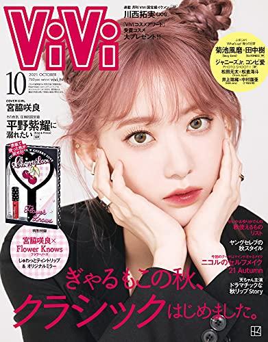 ViVi 2021年10月号 画像 A