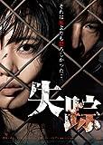 [DVD]失踪