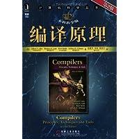 计算机科学丛书•编译原理(本科教学版)(第2版)