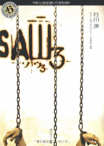 ソウ3―SAW3 (角川ホラー文庫)