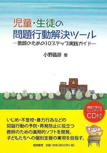 Jidō seito no mondai kōdō kaiketsu tsūru : kyōshi no tame no jū suteppu jissen gaido ebook