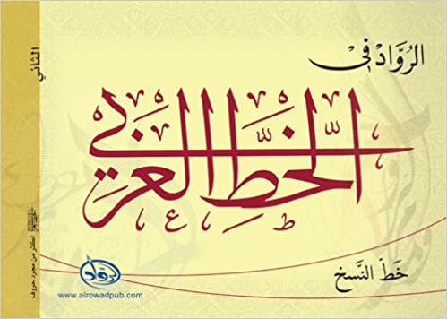 Naskh Font 2 (Arabic Handwriting Pioneers) [Paperback