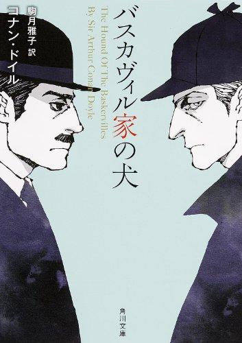 バスカヴィル家の犬 (角川文庫)