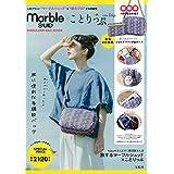 marble SUD × ことりっぷ SHOULDER BAG BOOK
