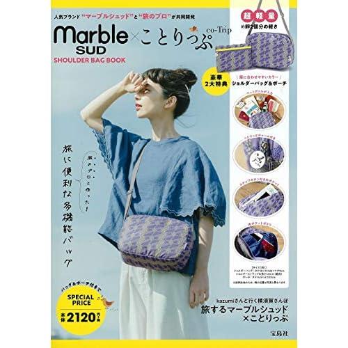 marble SUD × ことりっぷ SHOULDER BAG BOOK 画像