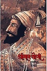 Shriman Yogi (Marathi) Hardcover