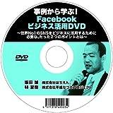 事例から学ぶ!Facebookビジネス活用DVD~世界No1のSNSをビジネスに活用するために必要な、たった2つのポイントとは~[DVD-ROM]