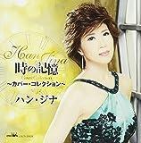 Toki No Kioku (Cover Collection)