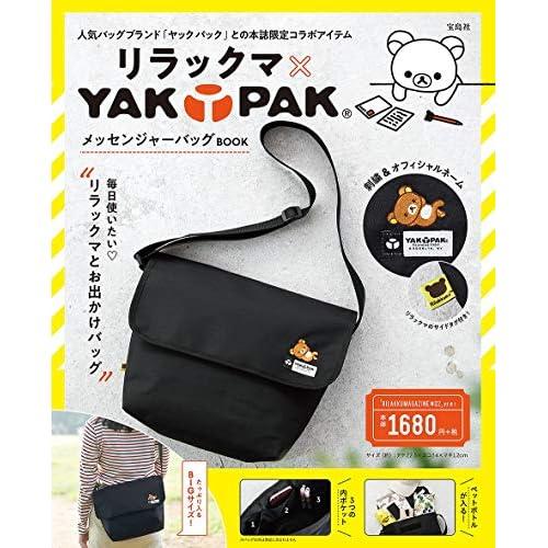リラックマ × YAK PAK メッセンジャーバッグ BOOK 画像