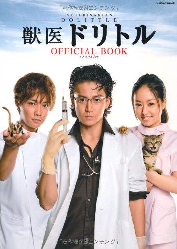 Veterinarian Dolittle Official Book (Gakken Mook) ISBN: 4056061637 (2010) [Japanese Import]