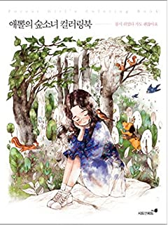 Forest Girls Coloring Book By Aeppol