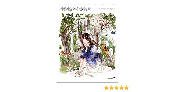 Forest Girls Coloring Book By Aeppol 9791196160098 Amazon Books